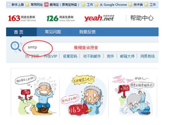 如何获得SMTP的服务器地址