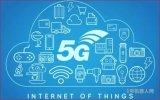除网速提升之外,5G又将改写哪些产业的规则?