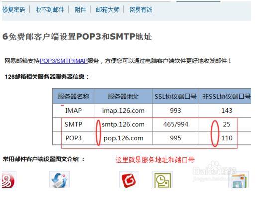 如何获得SMTP的服务器地址- 电子发烧友网