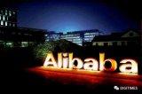 阿里巴巴全面进军物联网打造安全里程碑