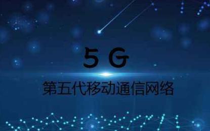 四家运营商参与5G频谱拍卖 13.5亿英镑收入超...