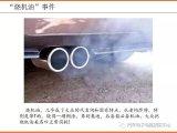 发动机点火系统的作用及点火线圈的工作原理