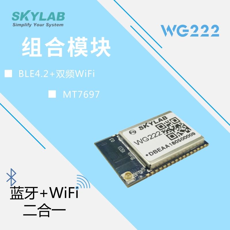 天工测控:WiFi+蓝牙组合模块WG222