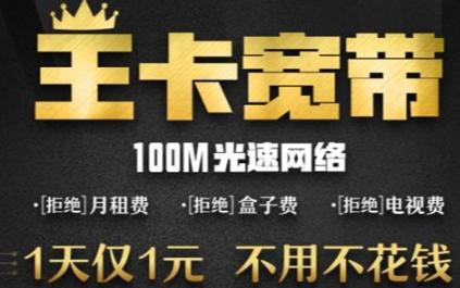 """业界首个互联网宽带服务""""王卡宽带"""" 中国联通演的..."""