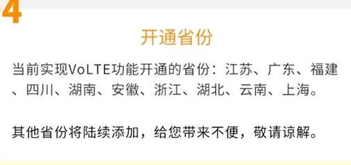 中国电信终于开始正式商用VoLTE 首批在10个...