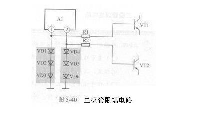 什么是限幅电路_二极管的限幅电路分析