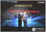 """高云半导体斩获""""五大中国最具潜力 IC 设计公司..."""