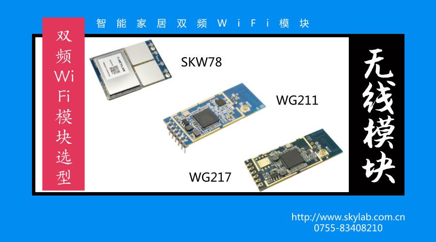智能家居产品优选双频WiFi模块的原因分析