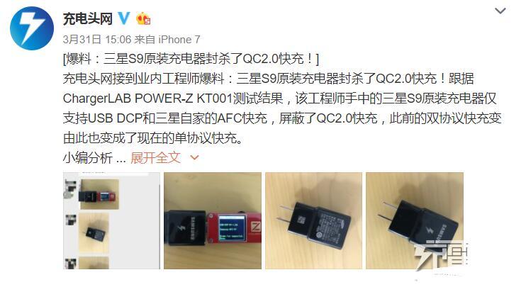 三星S9原装充电器不支持QC2.0快充是真是假_三星S9充电能力评测