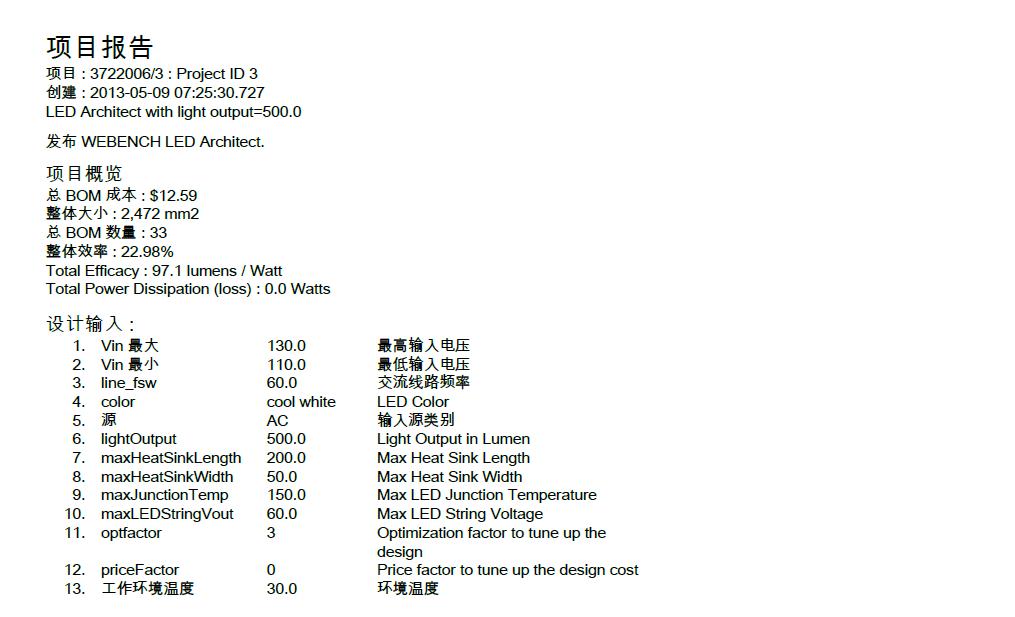 TI软件WBENGH-AC110-130V输入,输出500电流LED灯的设计报告概述