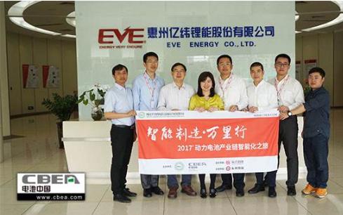 """亿纬锂能举行三元软包投产仪式,正式开启动力电池""""..."""