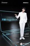 与小米打擂台?华为荣耀公布新品荣耀MagicBook笔记本电脑