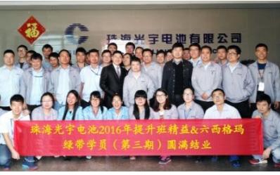 珠海光宇开启国产优质聚合物电池发展新阶段