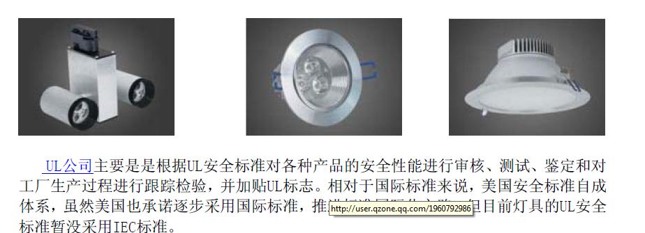 如何让灯具产品通过UL标准