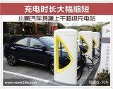 小鹏汽车G3本月底接受预订 将于年内交付