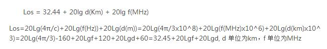 一文解析无线传输距离是如何计算的