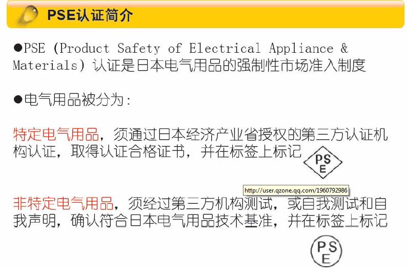 LED照明产品日本PSE认证中文详解