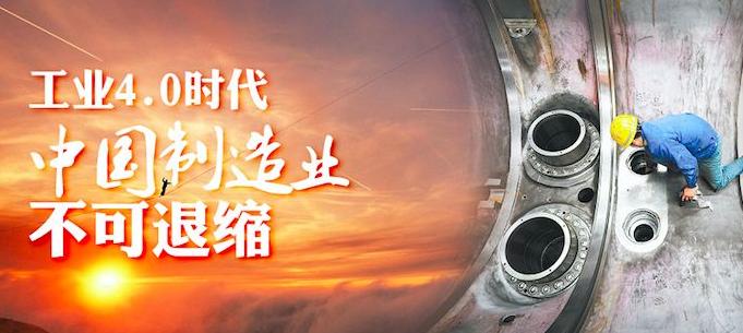 中国制造业未来发展的四大关键词:创新、质量、设计...