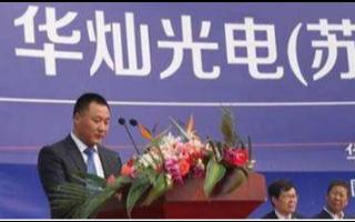 华灿光电收购美新半导体,进一步增强公司的盈利能力...