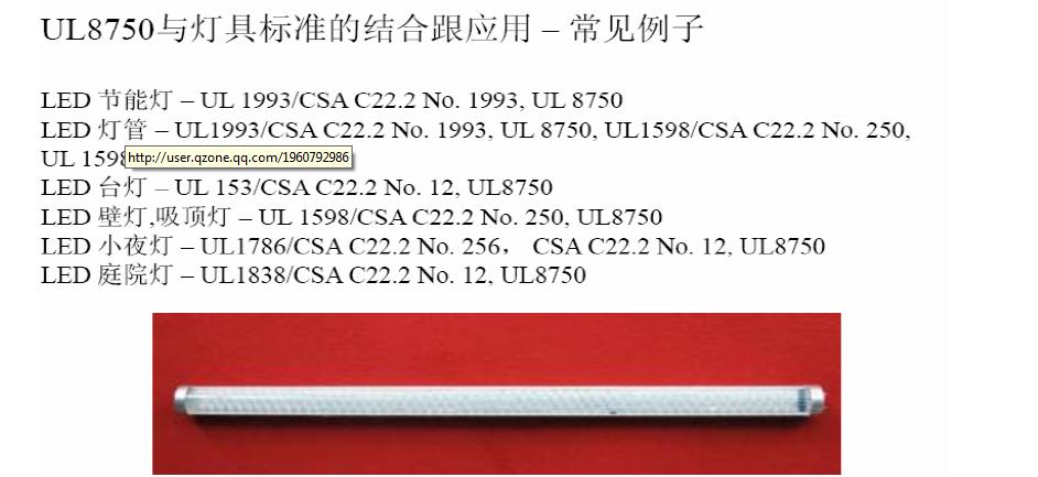 灯具欧盟CE与北美UL认证差异解析中文概述
