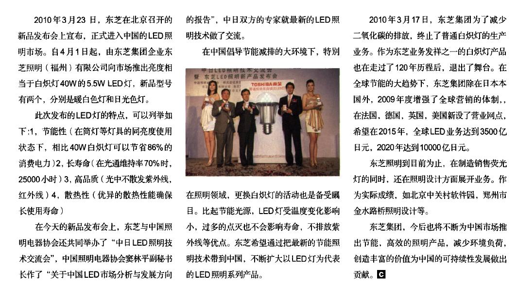 东芝LED照明产品登陆中国市场SRS携TI为移动设备来卓越音频详细介绍