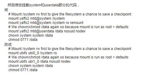 Android系统内核移植流程详解