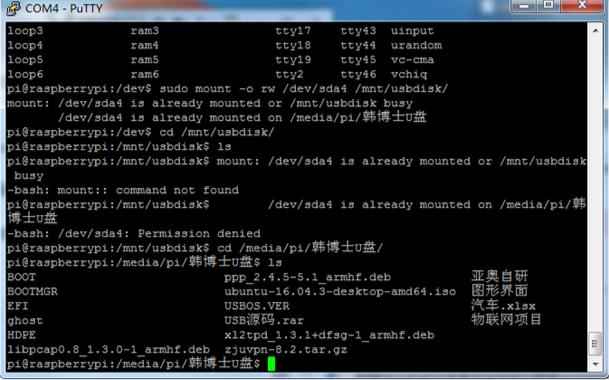 树莓派与STM32通信手册(树莓派无显示器)相关资料下载