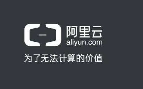 """阿里云发布区块链解决方案,支持天猫""""一键溯源"""""""