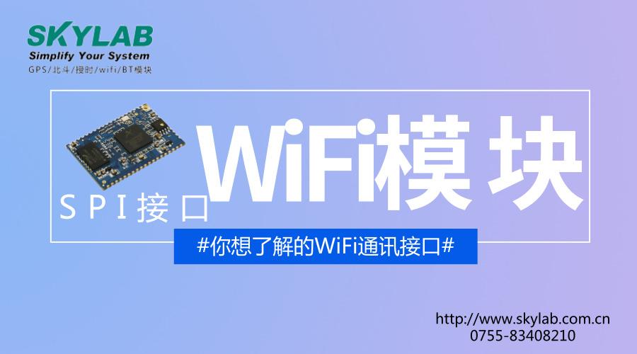 满足物联网高速通信需求的SPI接口WiFi模块介...
