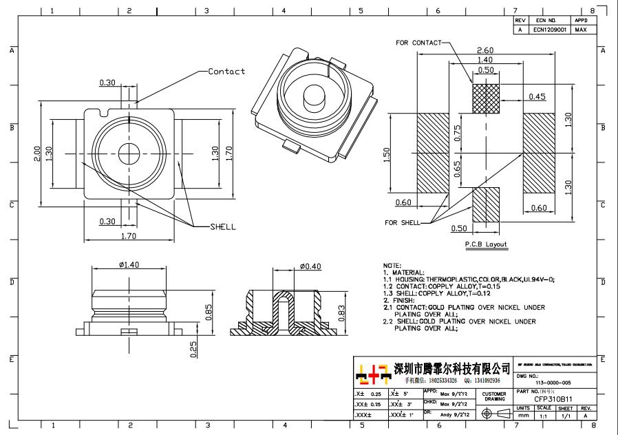 IPEX RF三代天线座承认书及规格书参考资料