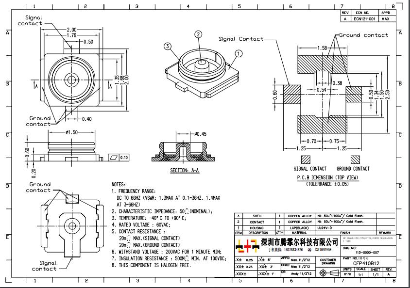 IPEX RF四代天线座承认书及规格书参考资料