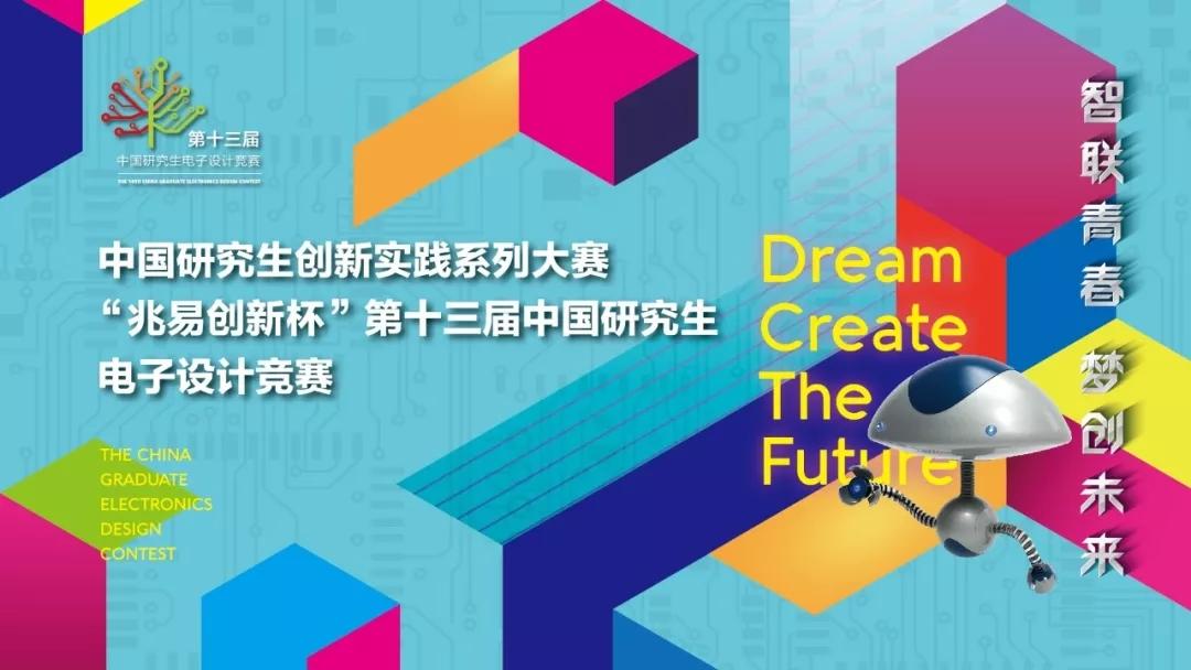 """""""兆易創新杯""""第十三屆中國研究生電子設計競賽正式啟動"""