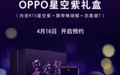 把态度穿在身上 OPPO R15星空紫礼盒发布