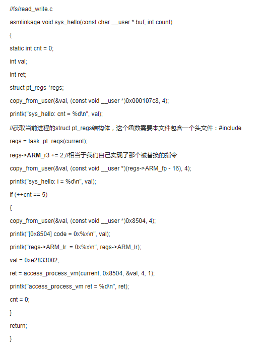 自写系统调用调试应用程序过程