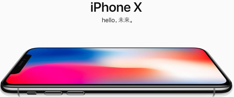 搭载 OLED大屏 iPhone X Plus面板首次曝光