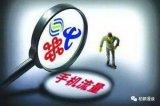 中国电信和中国联通猛烈进攻,激烈竞争下运营商推出...