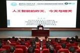 焦李成教授做客科学大讲堂第一讲:人工智能的过去现...