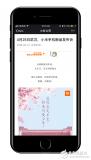 小米旗舰发布会在武汉举行 小米7应该没跑了