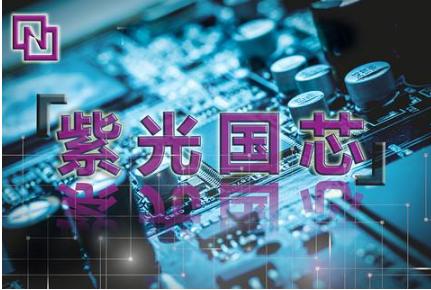 紫光集团利用重大机遇,战略布局人工智能和5G
