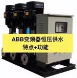 ABB变频恒压供水系统的特点及日常的维护及注意事...
