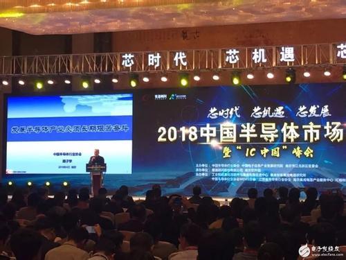 """""""2018中国半导体市场年会暨IC中国峰会""""南京..."""