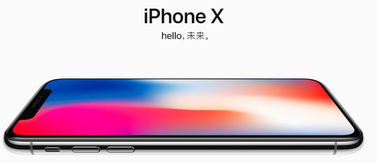 二点让你明白 iPhoneX停产其实压根不可能