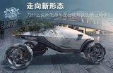 新能源车和自动驾驶会产生怎样的化学反应呢?