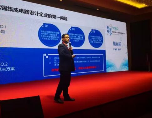 """""""胡说""""中国集成电路设计企业最需要的关键人才"""