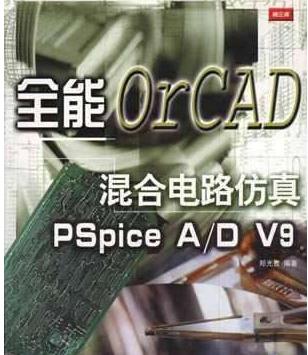 OrCAD初学者想知道的42道问题汇总