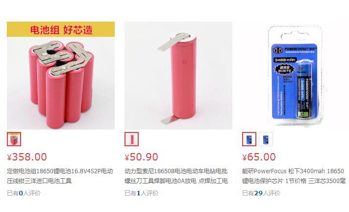 18650锂电池多少钱_18650锂电池价格明细表