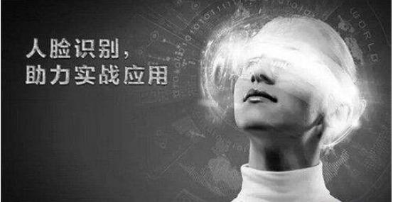 人脸识别技术已经成为AI主战场