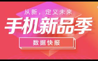 京东&今日头条四月手机快报出炉,中高端手...