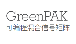 什么是GreenPAK 可编程混合信号矩阵