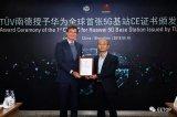 华为荣获全球第一张5G产品CE-TEC证书